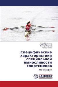 Spetsificheskie Kharakteristiki Spetsial'noy Vynoslivosti Sportsmenov