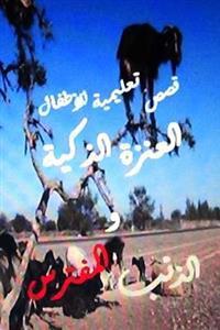 Al Anza Al Thakiyyah Wal Thi?bal Muftaris: Qissah Ta?limiyyah Lil Atfal