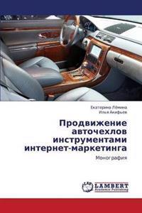 Prodvizhenie Avtochekhlov Instrumentami Internet-Marketinga