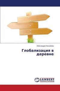 Globalizatsiya V Derevne