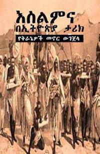 Islam in Ethiopia's History & 101 Cleared-Up Bible Contradictions