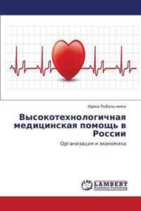 Vysokotekhnologichnaya Meditsinskaya Pomoshch' V Rossii