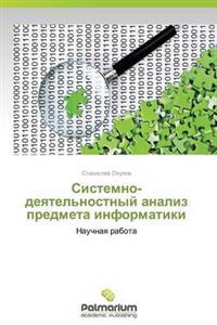 Sistemno-Deyatel'nostnyy Analiz Predmeta Informatiki
