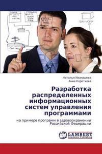 Razrabotka Raspredelennykh Informatsionnykh Sistem Upravleniya Programmami