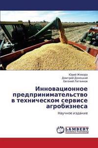 Innovatsionnoe Predprinimatel'stvo V Tekhnicheskom Servise Agrobiznesa