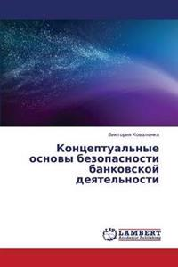 Kontseptual'nye Osnovy Bezopasnosti Bankovskoy Deyatel'nosti