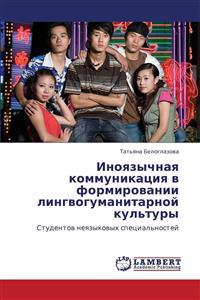 Inoyazychnaya Kommunikatsiya V Formirovanii Lingvogumanitarnoy Kul'tury