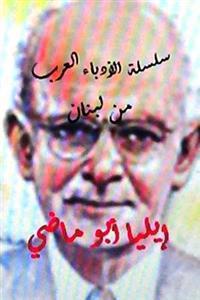 Sisilat Al Udaba Al Arab Elia Abu Madhi