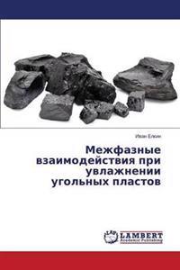 Mezhfaznye Vzaimodeystviya Pri Uvlazhnenii Ugol'nykh Plastov