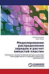Modelirovanie Raspredeleniya Zaryadov I Raschet Emkostey Plastin