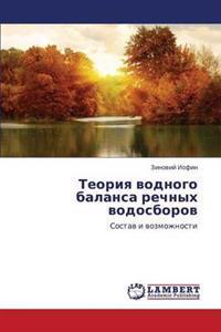 Teoriya Vodnogo Balansa Rechnykh Vodosborov