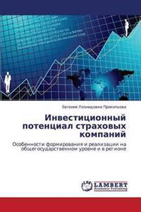 Investitsionnyy Potentsial Strakhovykh Kompaniy