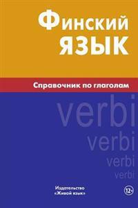 Finskij Jazyk. Spravochnik Po Glagolam: Finnish Verbs for Russians