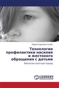 Tekhnologii Profilaktiki Nasiliya I Zhestokogo Obrashcheniya S Det'mi