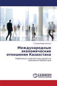 Mezhdunarodnye Ekonomicheskie Otnosheniya Kazakhstana