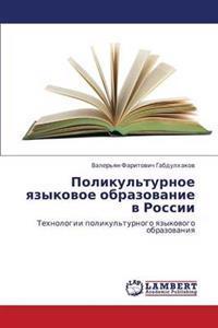 Polikul'turnoe Yazykovoe Obrazovanie V Rossii