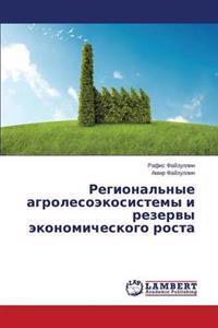 Regional'nye Agrolesoekosistemy I Rezervy Ekonomicheskogo Rosta