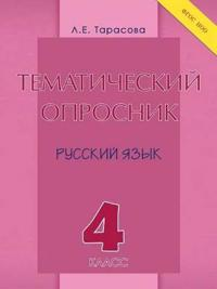Theme Questionnaire on the Russian Language. Grade 4. Gef