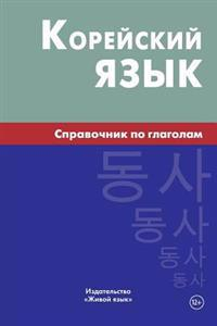 Korejskij Jazyk. Spravochnik Po Glagolam: Korean Verbs for Russians