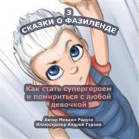 Skazki O Fazilende - 3: Kak Stat' Supergeroem I Pomirit'sja S Ljuboj Devochkoj