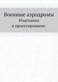 Voennye Aerodromy Izyskaniya I Proektirovanie