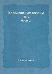 Harkovskie Kazaki Tom 1. Chast 1