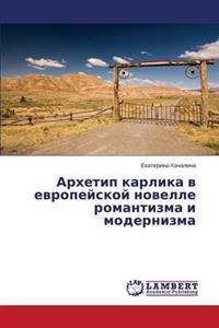 Arkhetip Karlika V Evropeyskoy Novelle Romantizma I Modernizma
