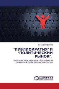 Publiokratiya I Politicheskiy Rynok