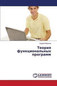 Teoriya Funktsional'nykh Programm