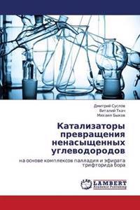 Katalizatory Prevrashcheniya Nenasyshchennykh Uglevodorodov