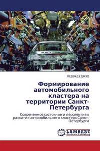 Formirovanie Avtomobil'nogo Klastera Na Territorii Sankt-Peterburga