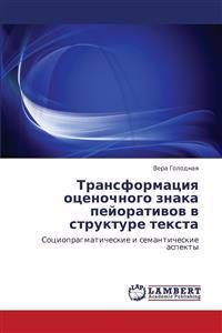 Transformatsiya Otsenochnogo Znaka Peyorativov V Strukture Teksta
