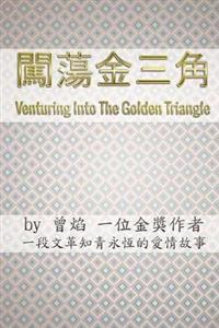 Venturing Into the Golden Triangle: Two Young Lovers Escape from the Cultural Revolution of China Into the Deep Jungles of the Golden Triangle