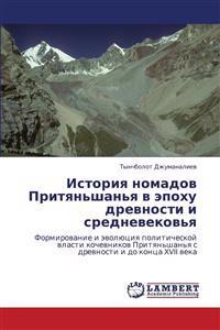 Istoriya Nomadov Prityan'shan'ya V Epokhu Drevnosti I Srednevekov'ya