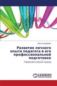 Razvitie Lichnogo Opyta Pedagoga V Ego Professional'noy Podgotovke