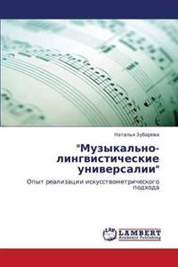 Muzykal'no-Lingvisticheskie Universalii