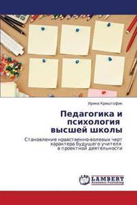 Pedagogika I Psikhologiya Vysshey Shkoly