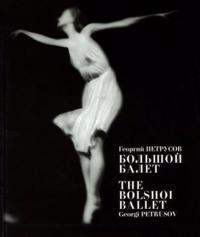 George Petrov. The Bolshoi Ballet
