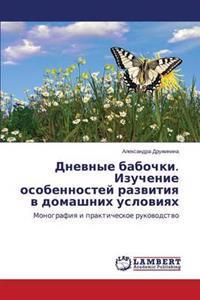 Dnevnye Babochki. Izuchenie Osobennostey Razvitiya V Domashnikh Usloviyakh