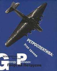 George Petrusov. Retrospective (POINT OF VIEW)