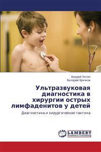 UL'Trazvukovaya Diagnostika V Khirurgii Ostrykh Limfadenitov U Detey