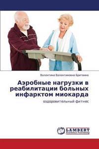Aerobnye Nagruzki V Reabilitatsii Bol'nykh Infarktom Miokarda