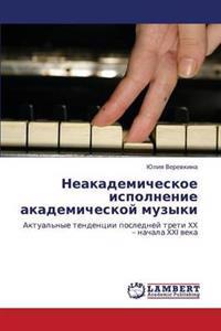 Neakademicheskoe Ispolnenie Akademicheskoy Muzyki