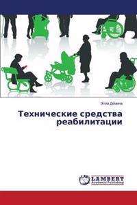 Tekhnicheskie Sredstva Reabilitatsii