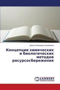 Kontseptsii Khimicheskikh I Biologicheskikh Metodov Resursosberezheniya