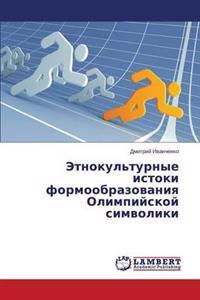 Etnokul'turnye Istoki Formoobrazovaniya Olimpiyskoy Simvoliki