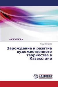 Zarozhdenie I Razvtie Khudozhestvennogo Tvorchestva V Kazakhstane