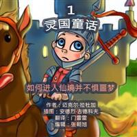 The Phasieland Fairy Tales - 1. Chinese Version