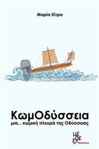 Odysseia in Comedy: Komodysseia