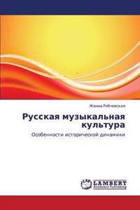 Russkaya Muzykal'naya Kul'tura